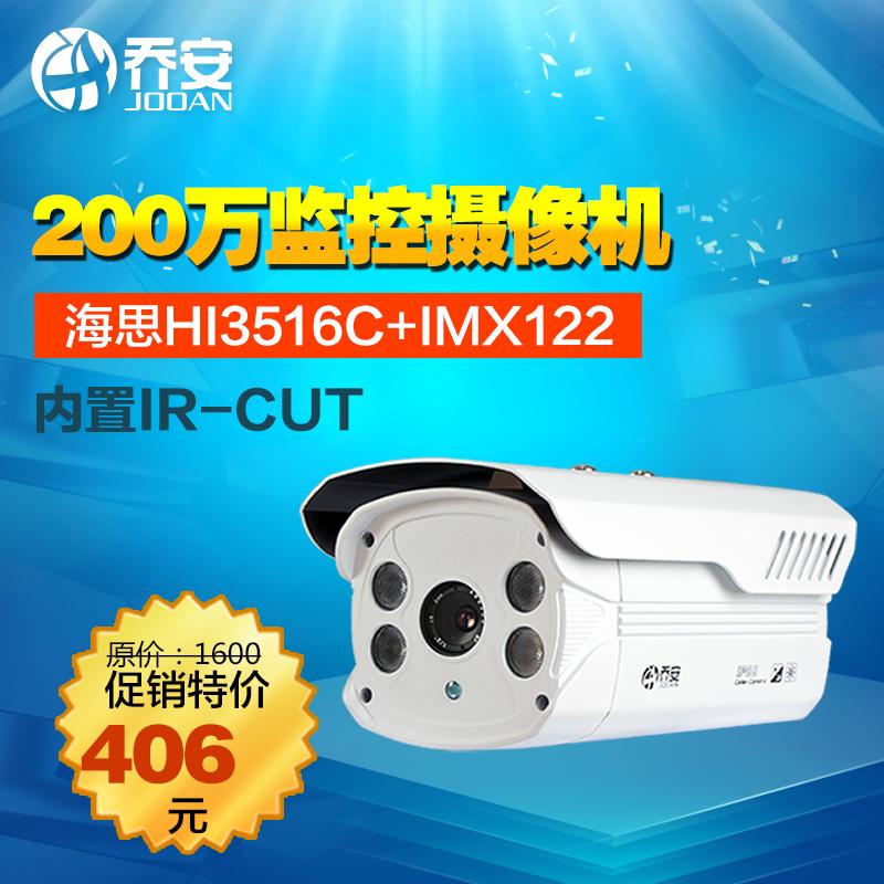 乔安 200万监控摄像机  1080P百万高清数字网络摄像头 H.264