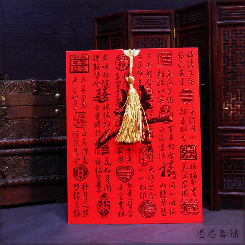 中式喜帖 双喜流苏请柬 结婚答谢宴请帖 抽拉式请帖 婚庆 答谢宴