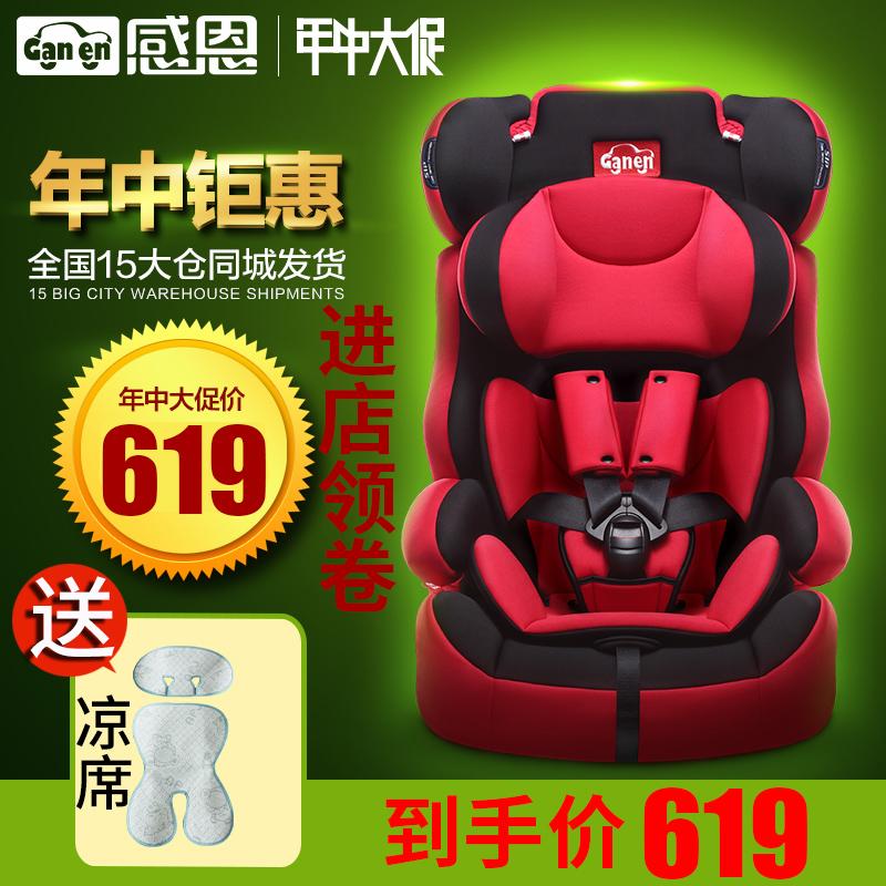 感恩儿童安全座椅 婴儿宝宝汽车车载坐椅9个月-12岁 0-4岁德国
