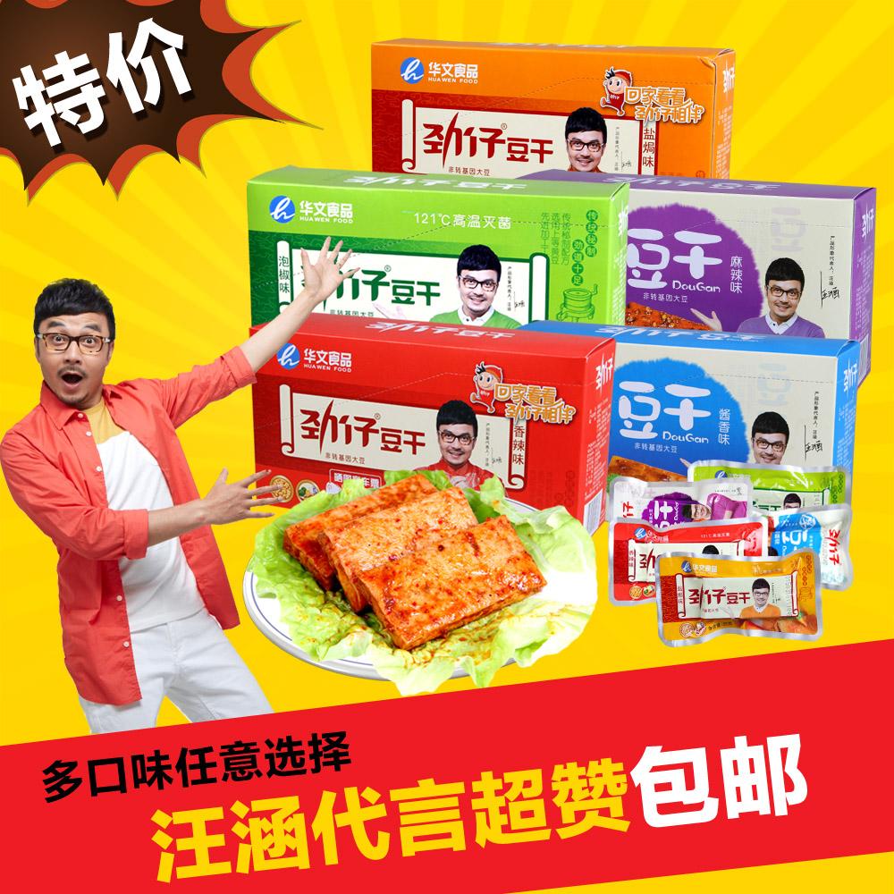 汪涵劲仔豆干500g香辣味手撕豆腐干制品小吃食品湖南休闲办公零食