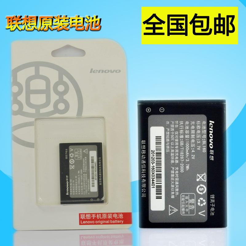 联想BL171原装电池