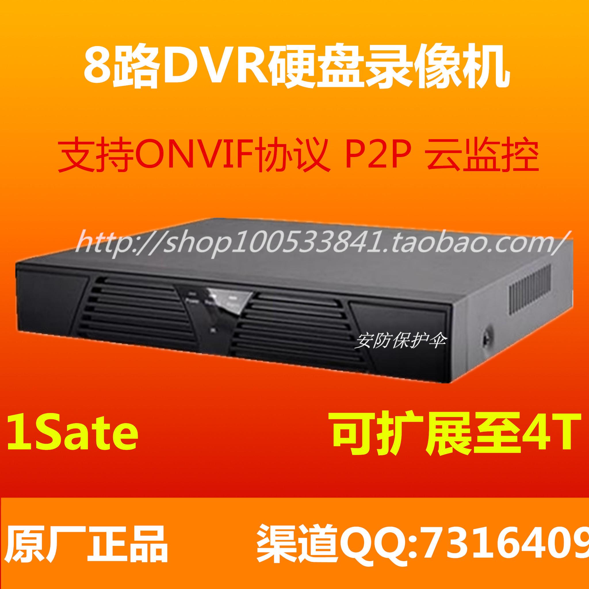 8路DVR硬盘录像全d1云服务 p2p手机远程监控h.264 DVR录像机雄迈