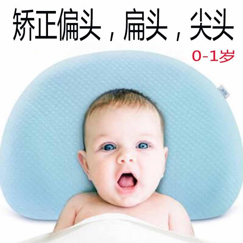 婴儿定型枕头宝宝新生儿防偏头0-6个月1岁睡头型矫正扁头纠正偏头