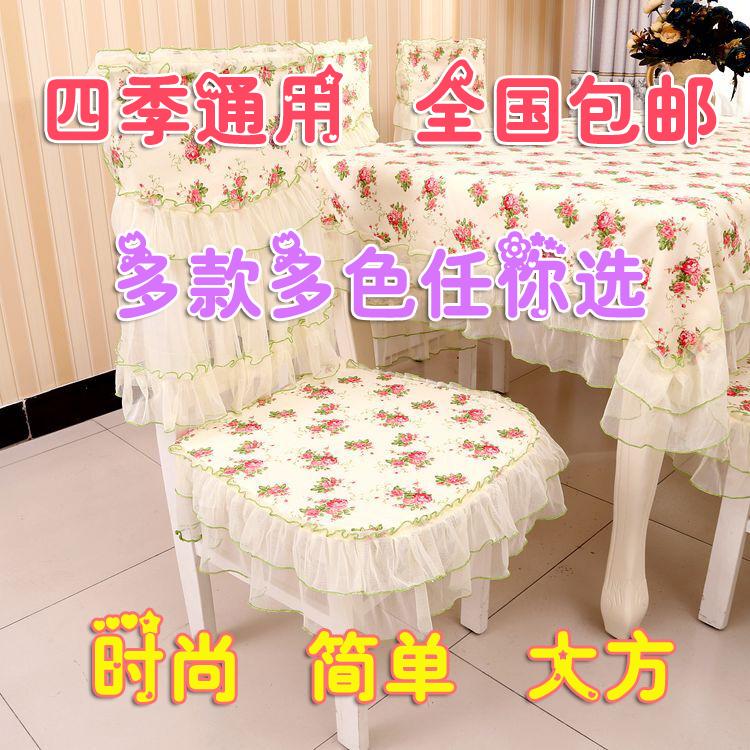 【天天特价】布艺蕾丝餐椅垫坐垫 椅子垫 椅套餐椅罩椅子靠背套子