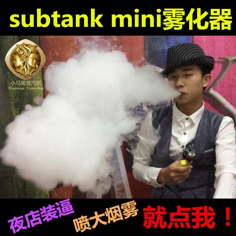 正品subtank mini雾化器 迷你超大烟雾 夜店水烟蒸汽烟亚特兰蒂斯