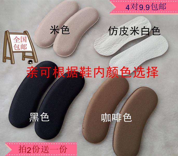 包邮海绵后跟鞋垫半码垫后跟贴加厚后跟帖防磨脚仿皮高跟鞋防滑垫