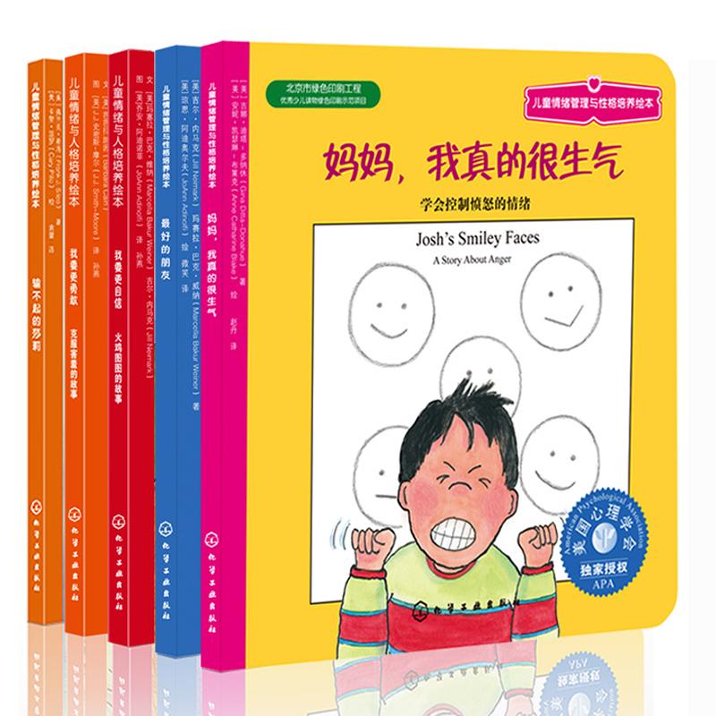 妈妈我真的很生气5册 双语*好的朋友我要*勇敢儿童情绪管理与性格培养绘本图画书3-6-7-12周岁儿童情绪管理与性格培养