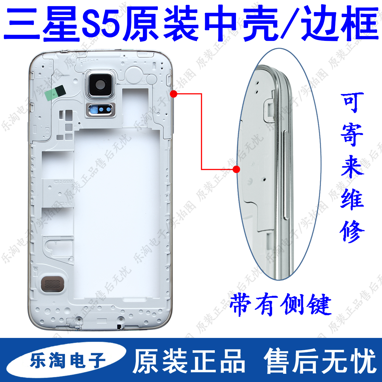 三星sedge中壳_H后盖G9009W手机中框三星S5中壳G9006V原