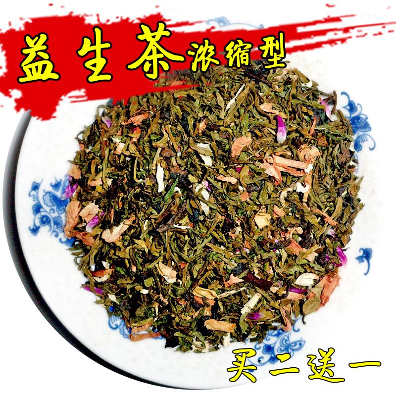 买2送1浓缩型益生茶228g散装养肝茶护肝茶解酒保健养生茶有记尤记