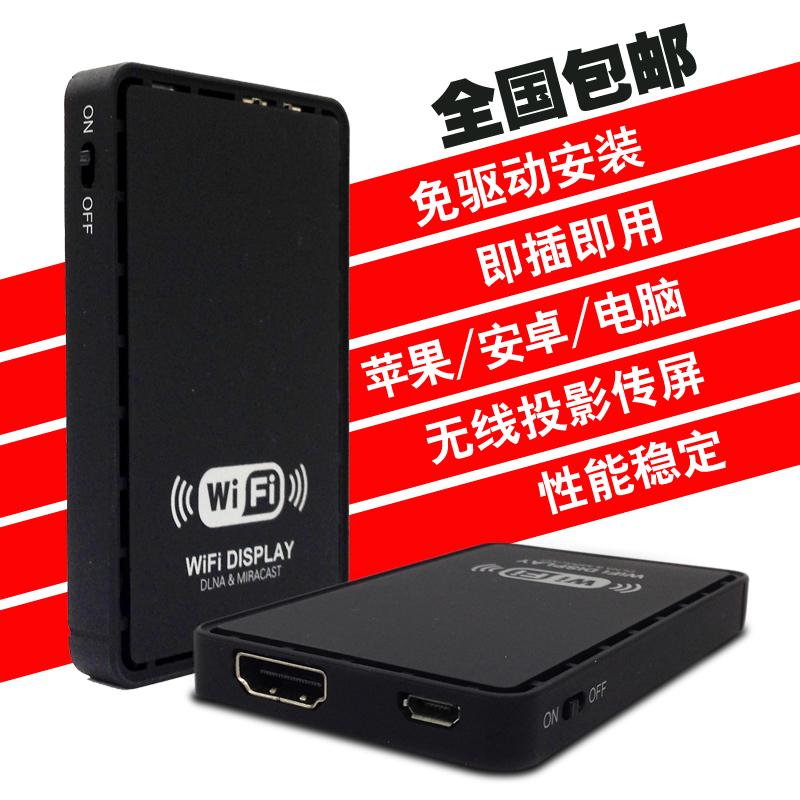 无线HDMI同屏器wifi影音传输分享车载电视推送宝显示airplay