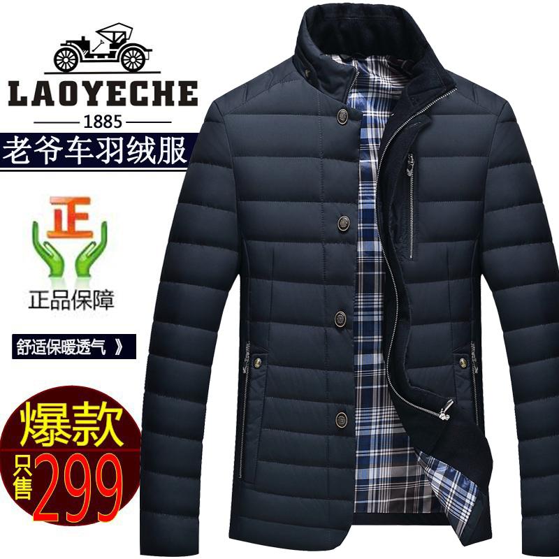 老爷车羽绒服男15冬季新款正品男士短款外套韩版修身轻薄保暖男装