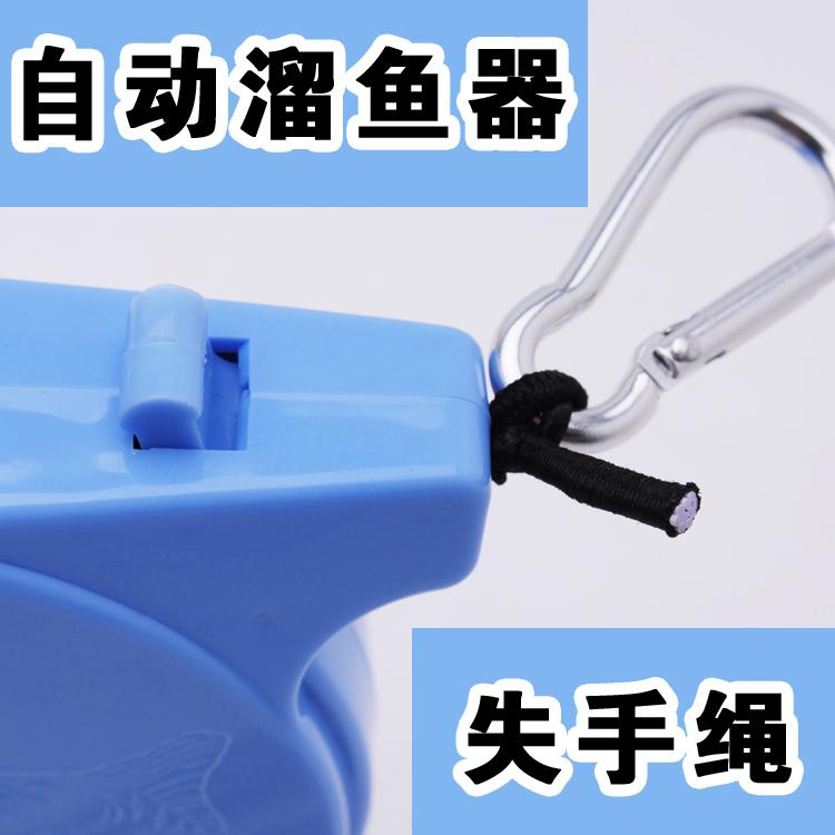 渔具盒式失手绳溜鱼器 钓箱可用自动收缩放护竿伸缩绳 包邮免运费