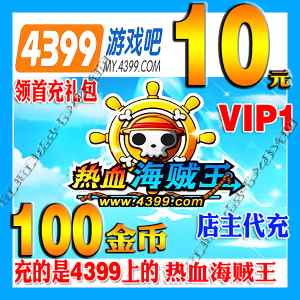 4399热血海贼王10元100金币VIP1点卡4399游戏一卡通自动充值发货