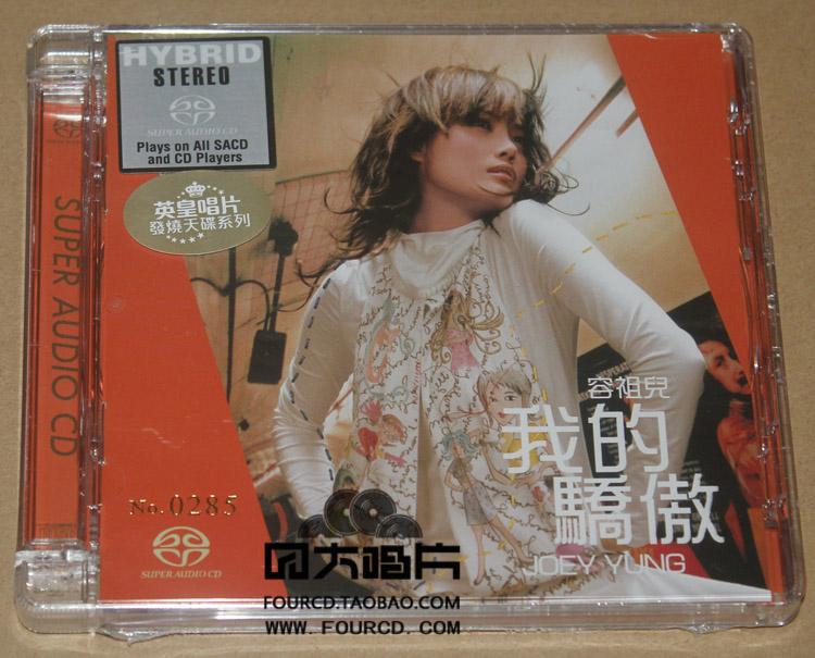 容祖儿-我的骄傲 SACD 2014-07-17