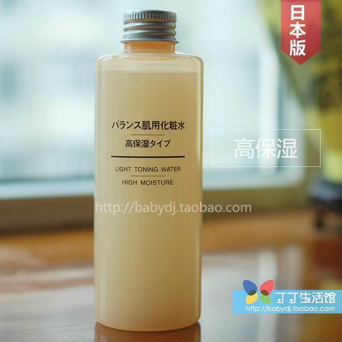 日本代购化妆品 无印良品化妆水MUJI平衡肌爽肤水高保湿200ML