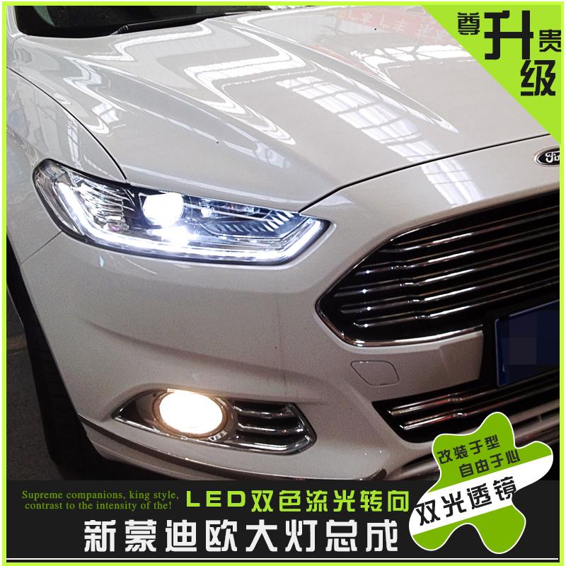 专用于福特新蒙迪欧LED日间行车灯 双光Q5透镜 改装氙气大灯总成