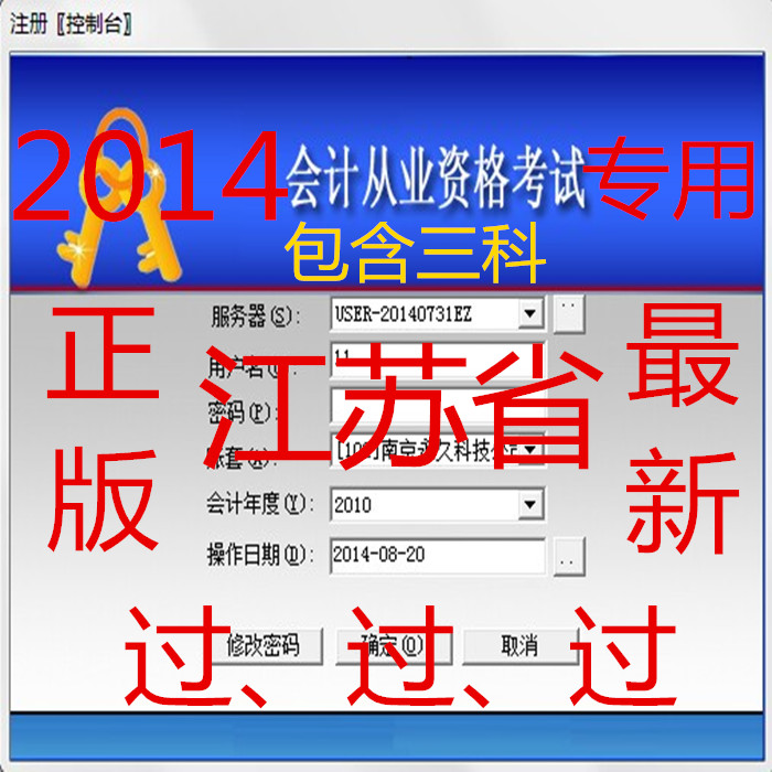 2014江苏kk会考软件 kk软件江苏省2014