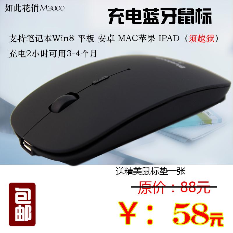 自带充电 蓝牙鼠标 超薄静音无光win8安卓平板笔记本电脑无线鼠标