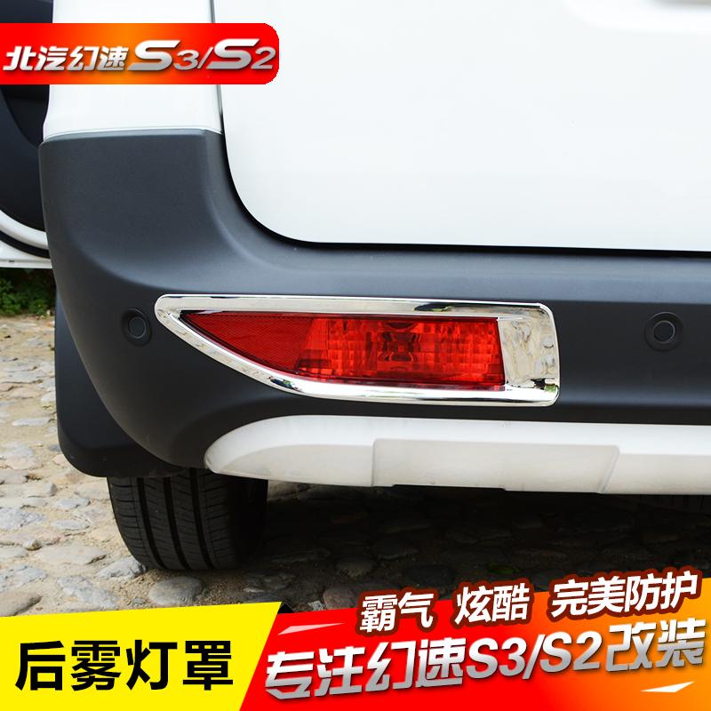 北汽幻速S2S3后雾灯改装专用装饰框幻速S2装饰框幻速S3雾灯装饰亮
