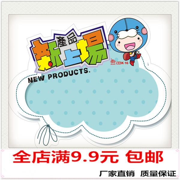 加大号pop广告纸 特价商品促销标签 爆炸贴卡纸 价格牌新产品上场