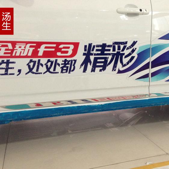 2014款比亚迪F3车身饰条 全新F3专用门边装饰条 不锈钢亮条 改装