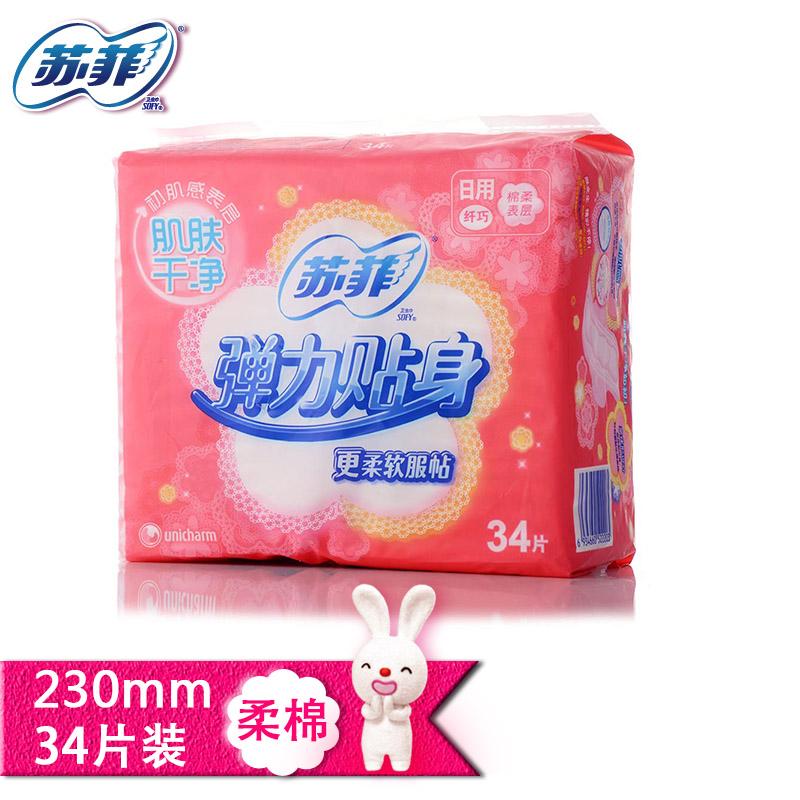 【天猫超市】苏菲卫生巾弹力贴身更柔软服帖棉柔日用 230mm 34片