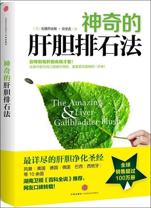 全国包邮 神奇的肝胆排石法 最详尽的肝胆净化圣经 全球销售超过100万册! 养生保健 正版书籍 平装 978750863