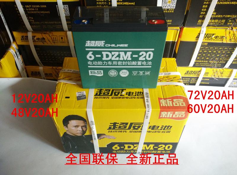 超威电动电摩三轮车电池48V20AH电瓶60V/72V20AH/12V照明6-DZM-20