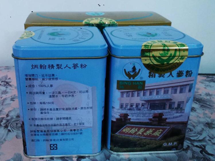 炳翰人参广州鱼和猪肉那哪个贵图片