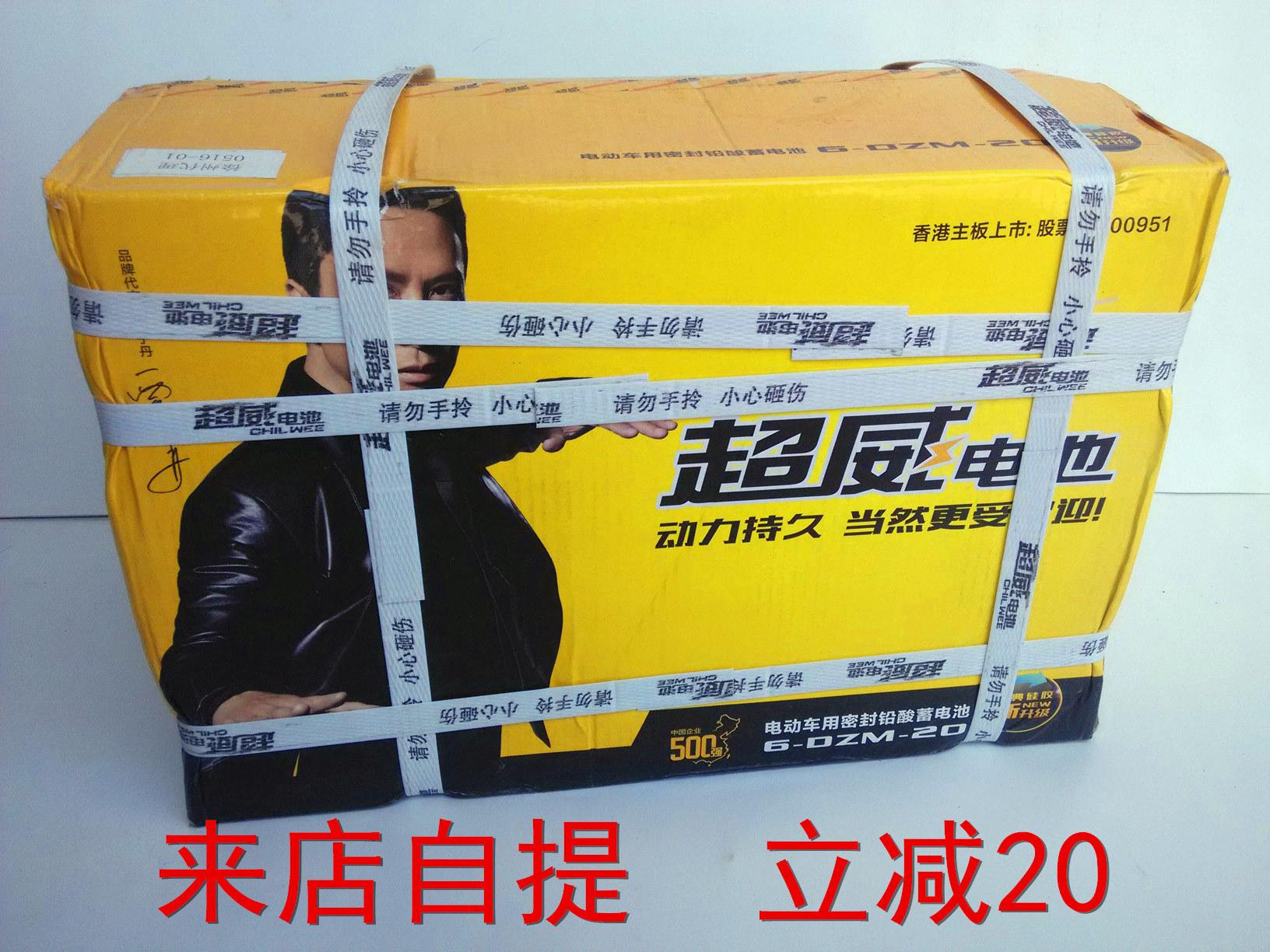 新日雅迪爱玛世纪鸟超威电动车三轮车电池48V20ah电瓶6-DZM-20