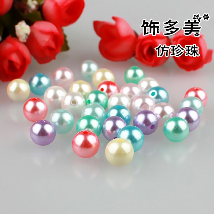 饰多美diy配件手工材料彩色仿珍珠项链手链饰品亚克力塑料珠散珠