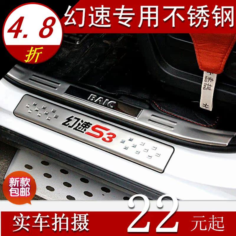 北汽幻速S2门槛条改装专用迎宾踏板S3门槛条内置不锈钢装饰条包邮