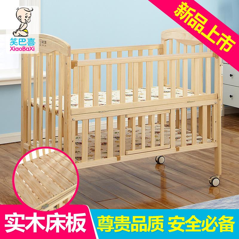 笑巴喜婴儿床全实木环保无漆多功能可变双层摇篮BB宝宝童床送蚊帐