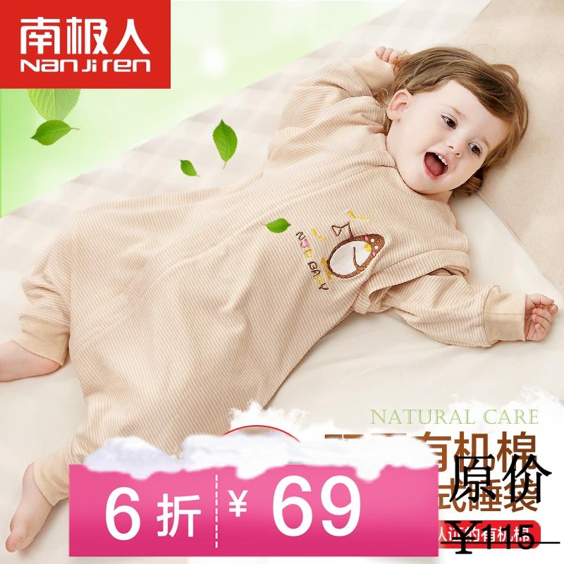 南极人婴儿春秋季分腿双层睡袋宝宝纯棉防踢被天然有机棉儿童睡袋