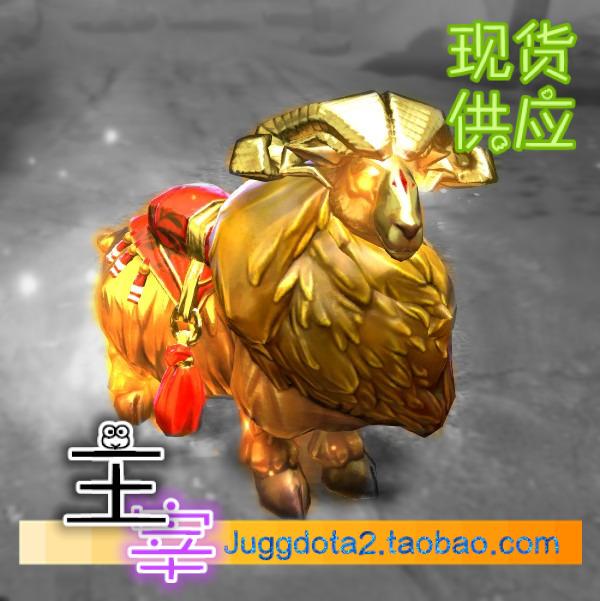 【主宰现货】dota2 信使 金角羊 羊年传说信使 金色特效信使!