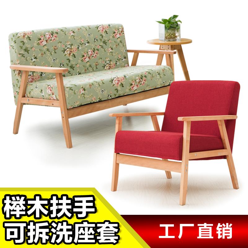 宜家小户型单人沙发椅实木简约客厅田园布艺日式阳台椅子双人三人