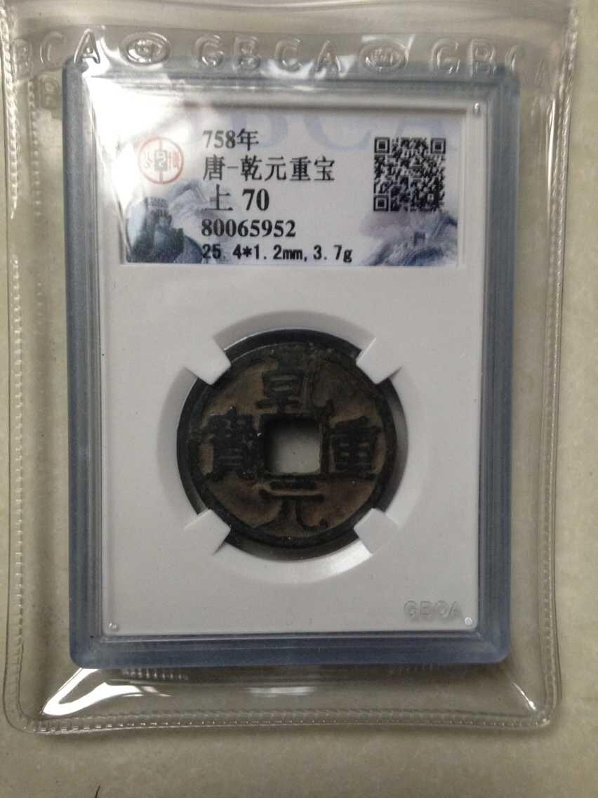 唐代 758年乾元重宝 小平铜钱 古币 公博评级上品70分 仅此一枚