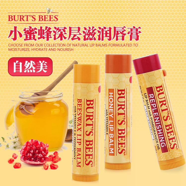 burt\u0027s bees蜂蜜/蜂蜡/石榴 婴幼儿润唇膏 宝宝 孕妇唇膏