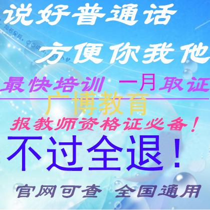 【一月速成】普通话等级证书考试培训普通话证考试二甲二乙高通过