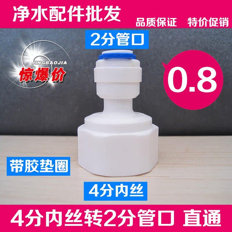 内螺纹4分转2分管配件 内螺纹4N2接头 过滤器净水器转换接头配件