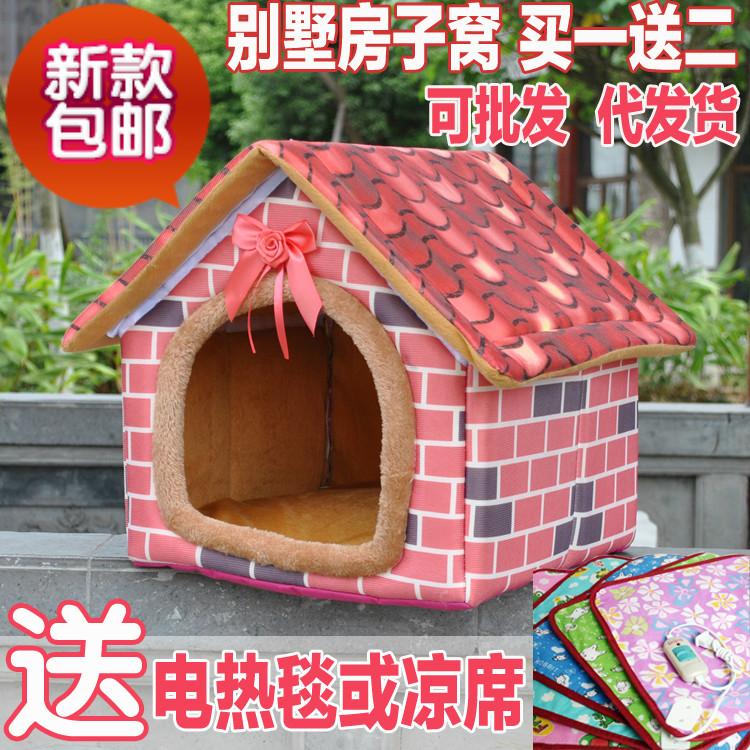 包邮 送电热毯/棉垫 泰迪狗窝狗屋可拆洗猫窝宠物房子窝【窝】