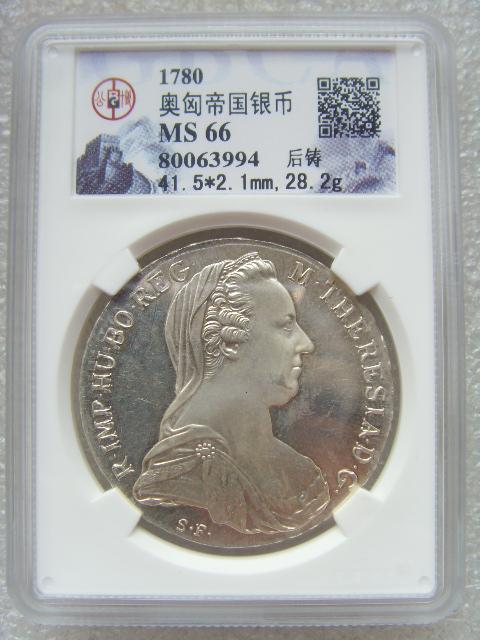 公博MS66奥地利玛丽娅特蕾西娅大奶妈1泰勒银币1780年后铸精制版