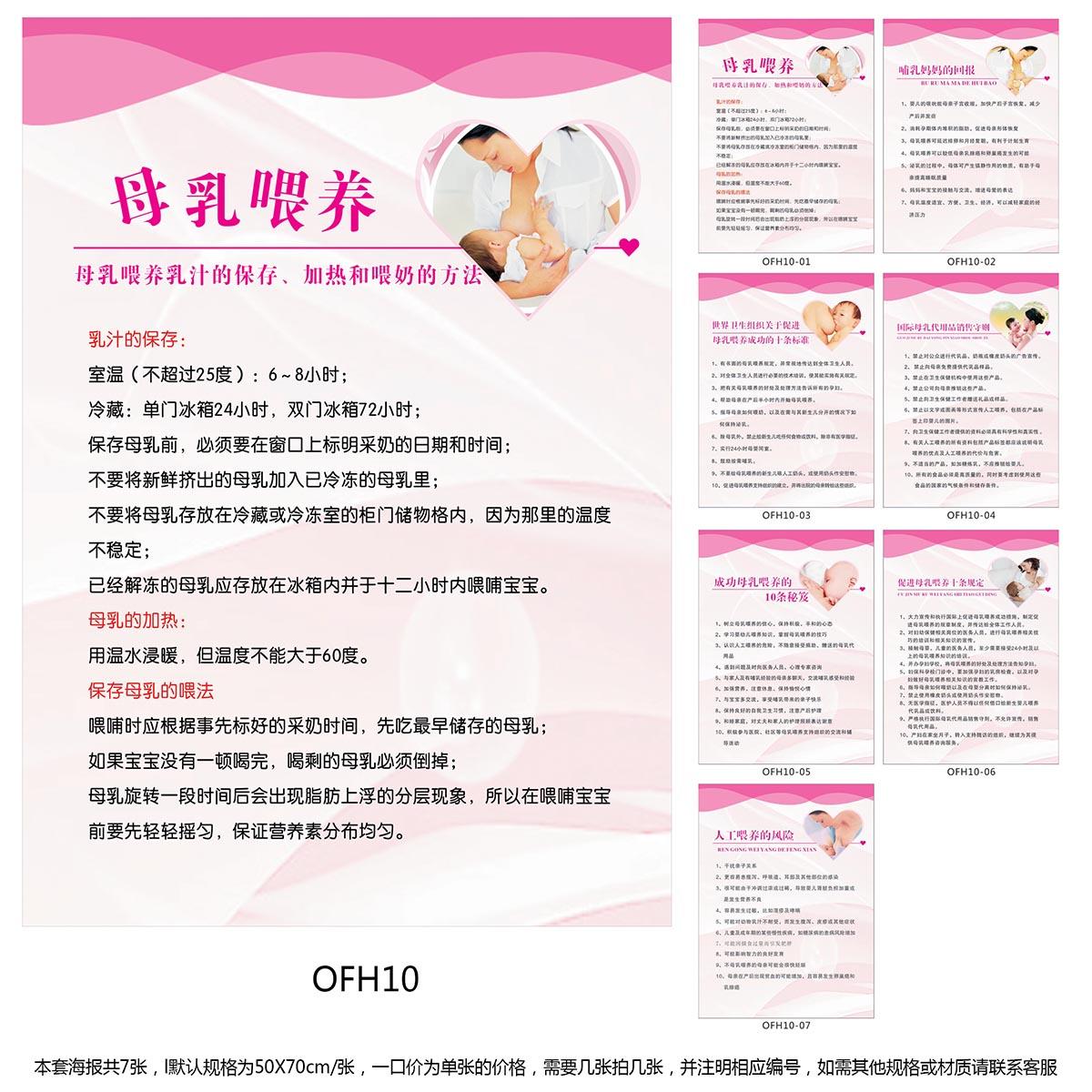 计划生育宣传海报/母乳喂养挂图/母乳知识方法宣传画/贴画OFH10