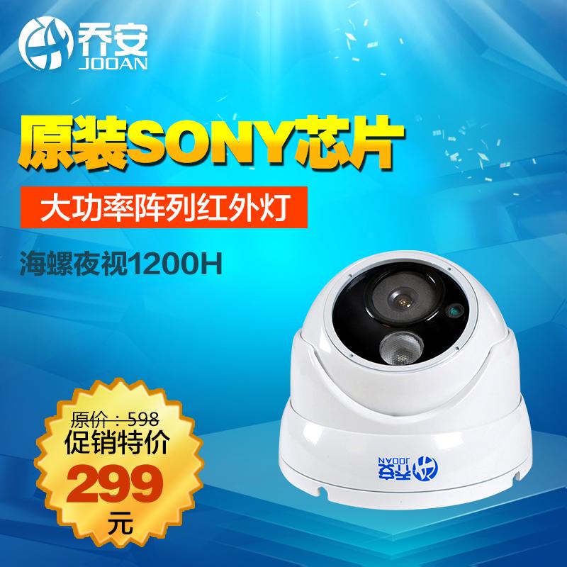 乔安 监控摄像头 高清红外摄像机 阵列 海螺夜视1200H 30米广角