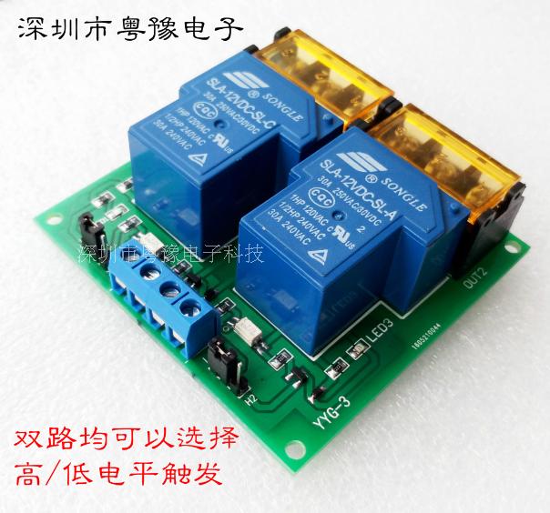 30A继电器模块/30A两路/双向/光耦隔离继电器模组 5/12/24V