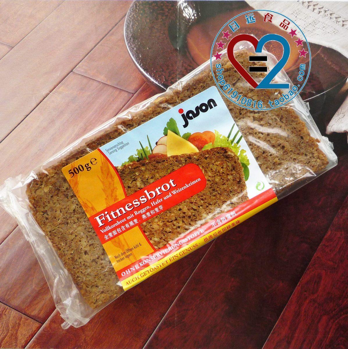 德博全麦黑面包_德国进口无糖食品捷森燕麦面包500g 粗纤维全麦黑面包 代餐饱腹