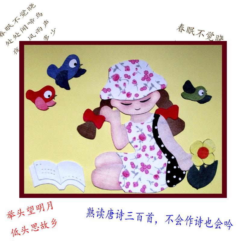 促销布贴画【爱读书的女孩】儿童美劳益智卡通布艺手工diy材料包
