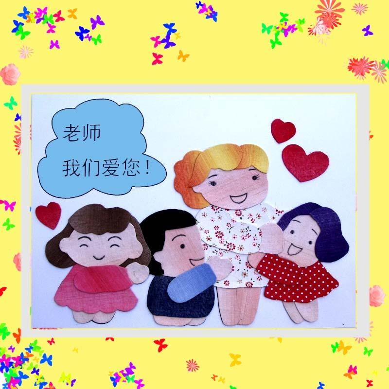布贴画【老师的爱】儿童学生作业卡通布艺手工diy材料包教师节