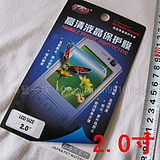 2,0MP4 protective film MP4 film import PET HD membrane send cloth mobile phone protective film 13g