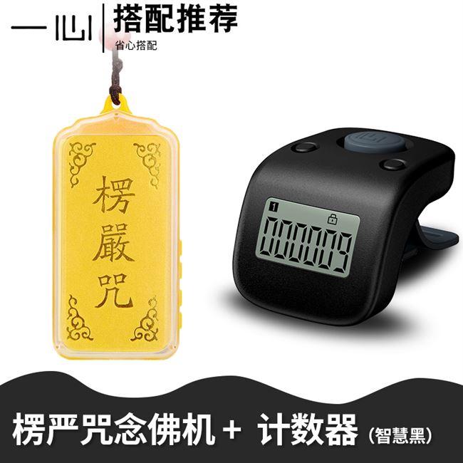 念佛计数器新款手动戒指型可充电防清零佛号念经电子记数器 mini 1